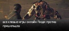все клевые игры онлайн Люди против пришельцев