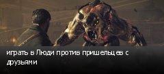 играть в Люди против пришельцев с друзьями