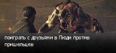 поиграть с друзьями в Люди против пришельцев