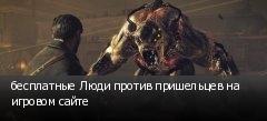 бесплатные Люди против пришельцев на игровом сайте