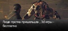 Люди против пришельцев , 3d игры - бесплатно