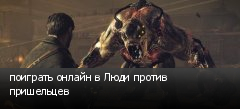 поиграть онлайн в Люди против пришельцев