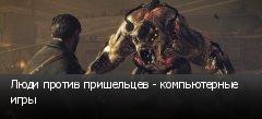 Люди против пришельцев - компьютерные игры