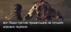 все Люди против пришельцев на лучшем игровом портале