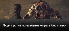 Люди против пришельцев -играть бесплатно