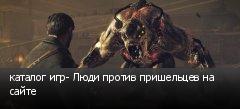 каталог игр- Люди против пришельцев на сайте
