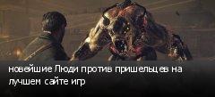новейшие Люди против пришельцев на лучшем сайте игр