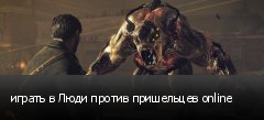 играть в Люди против пришельцев online