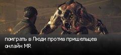 поиграть в Люди против пришельцев онлайн MR