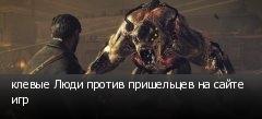 клевые Люди против пришельцев на сайте игр