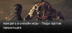 поиграть в онлайн игры - Люди против пришельцев