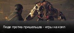 Люди против пришельцев - игры на комп