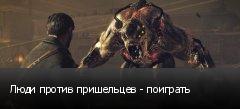 Люди против пришельцев - поиграть