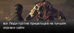 все Люди против пришельцев на лучшем игровом сайте