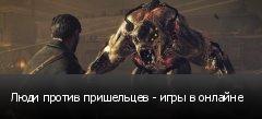 Люди против пришельцев - игры в онлайне