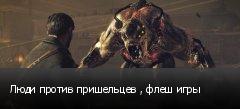 Люди против пришельцев , флеш игры