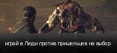 играй в Люди против пришельцев на выбор