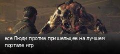 все Люди против пришельцев на лучшем портале игр