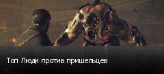 Топ Люди против пришельцев