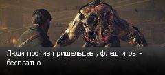 Люди против пришельцев , флеш игры - бесплатно