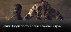 найти Люди против пришельцев и играй