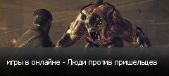 игры в онлайне - Люди против пришельцев