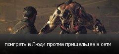 поиграть в Люди против пришельцев в сети