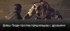флеш Люди против пришельцев с друзьями