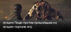 лучшие Люди против пришельцев на лучшем портале игр