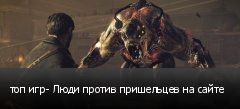 топ игр- Люди против пришельцев на сайте