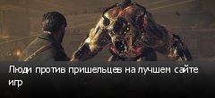 Люди против пришельцев на лучшем сайте игр