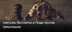 поиграть бесплатно в Люди против пришельцев