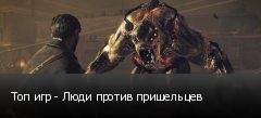 Топ игр - Люди против пришельцев