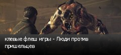 клевые флеш игры - Люди против пришельцев