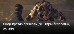 Люди против пришельцев - игры бесплатно, онлайн