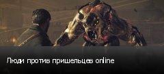 Люди против пришельцев online