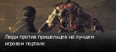 Люди против пришельцев на лучшем игровом портале