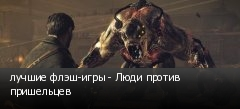 лучшие флэш-игры - Люди против пришельцев