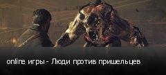 online игры - Люди против пришельцев