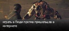 играть в Люди против пришельцев в интернете