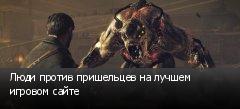 Люди против пришельцев на лучшем игровом сайте