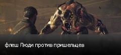 флеш Люди против пришельцев