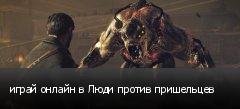 играй онлайн в Люди против пришельцев