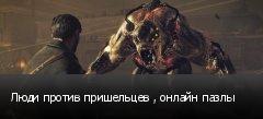 Люди против пришельцев , онлайн пазлы