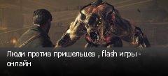 Люди против пришельцев , flash игры - онлайн