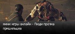 мини игры онлайн - Люди против пришельцев