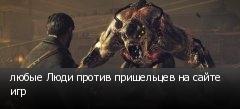 любые Люди против пришельцев на сайте игр