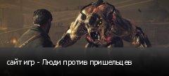 сайт игр - Люди против пришельцев