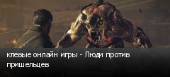 клевые онлайн игры - Люди против пришельцев