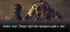 поиск игр- Люди против пришельцев у нас